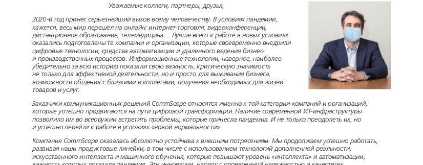 CommScope QNews 20-02.jpg